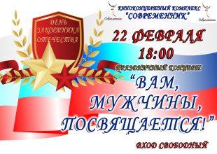 Праздничный концерт «»Вам, мужчины, посвящается!»
