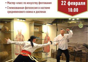 Музейная вечеринка ко Дню Защитника Отечества «Рыцари без страха и упрека»
