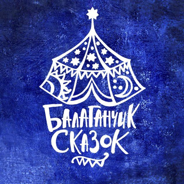"""Спектакль """"Балаганчик сказок"""" в """"Прибрежном"""" @ Парк """"Прибрежный"""""""