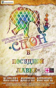 Открытие выставки «Слон в посудной лавке» @ Музей «Архитектура эпохи модерна в Симбирске» (ул. Льва Толстого, д. 43)