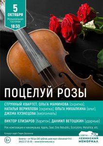 """Концерт """"Поцелуй розы"""" @ Музыклаьная гостиная"""