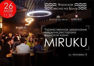 Торжественная церемония открытия ресторана японской кухни MIRUKU @ Ресторан MIRUKU (ул. Минаева, д. 8)
