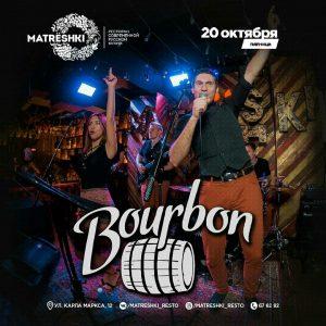 """Выступление группы """"Bourbon"""" @ Ресторан MATRЁSHKI"""