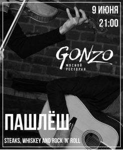 """Выступление группы """"ПашЛёш"""" @ Gonzo Bar (ул. Гончарова, д. 48)"""