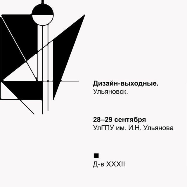 Дизайн-выходные в УлГПУ @ УлГПУ