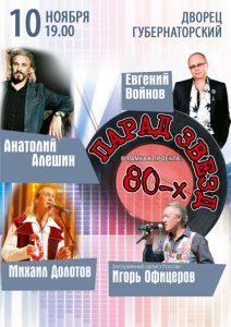 Концерт «Парад звёзд 80-х» @ Губернаторский дворец культуры (ул. Дворцовая, 2)