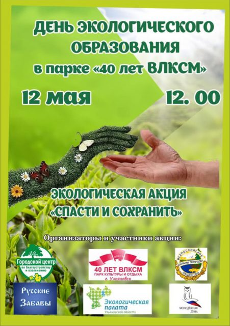 День Экологического образования @ Парк им. 40 лет ВЛКСМ парк культуры и отдыха ул. Оренбургская, 41
