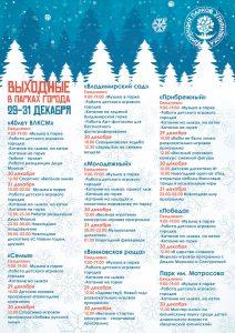 Зима в парках города, программа мероприятий