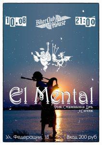 "Концерт группы ""El Mental"" (г. Саратов) @ BIKER CLUB HOUSE (ул. Федерации, д. 18)"