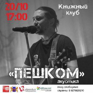 Акустический концерт от группы «Пешком» @ Книжный клуб (К.Маркса д. 39)