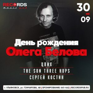 День Рождения  звукорежиссера «Records Music Pub» Олега Белова @ «Records Music Pub» (ул. Гончарова, 48)