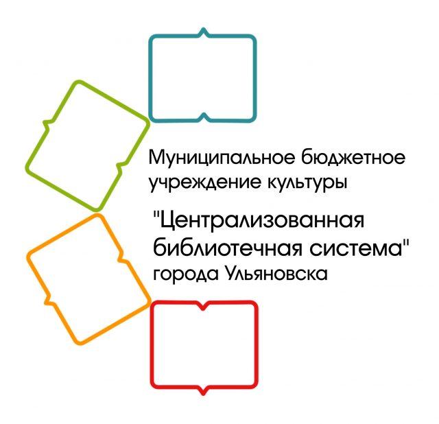 Мероприятия в библиотеках города, программа
