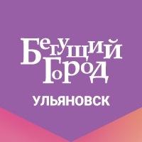 """Городская игра: """"Бегущий Город 2о19"""""""