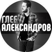 """""""Глеб Александров"""" в """"Harat's Pub"""" Ульяновск @ Harat's Pub"""