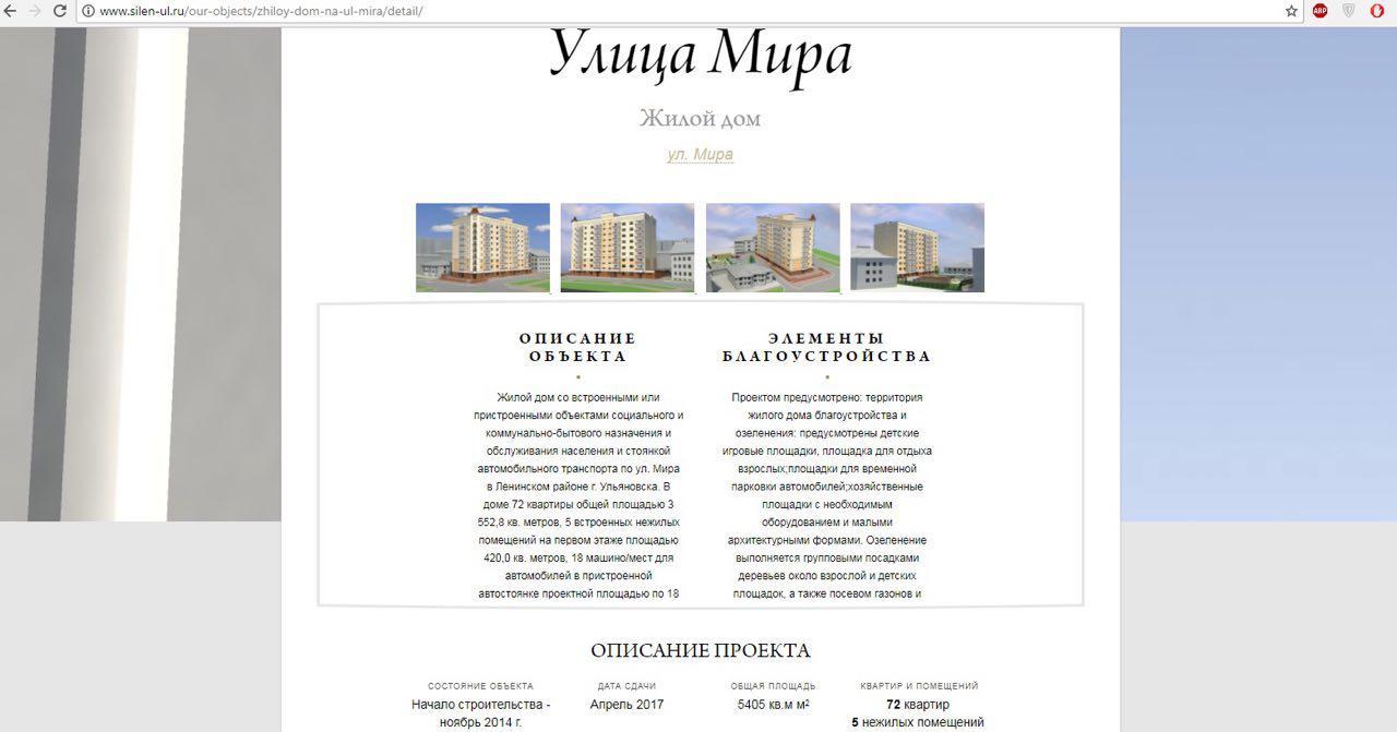Строительная компания силен ульяновск сайт продвижение сайтов контекстной рекламой