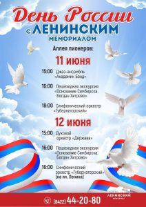 Концертная программа оркестра «Губернаторский» «Музыка на все времена» @ Площадь Ленина