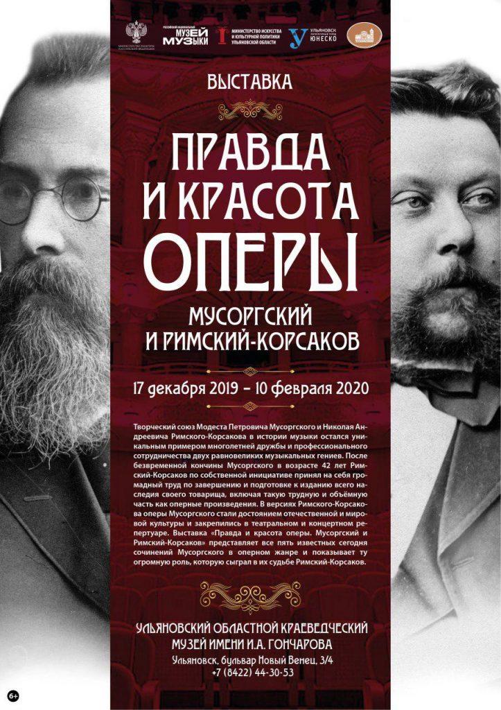 Выставка «Правда и красота оперы. Мусоргский и Римский-Корсаков», открытие
