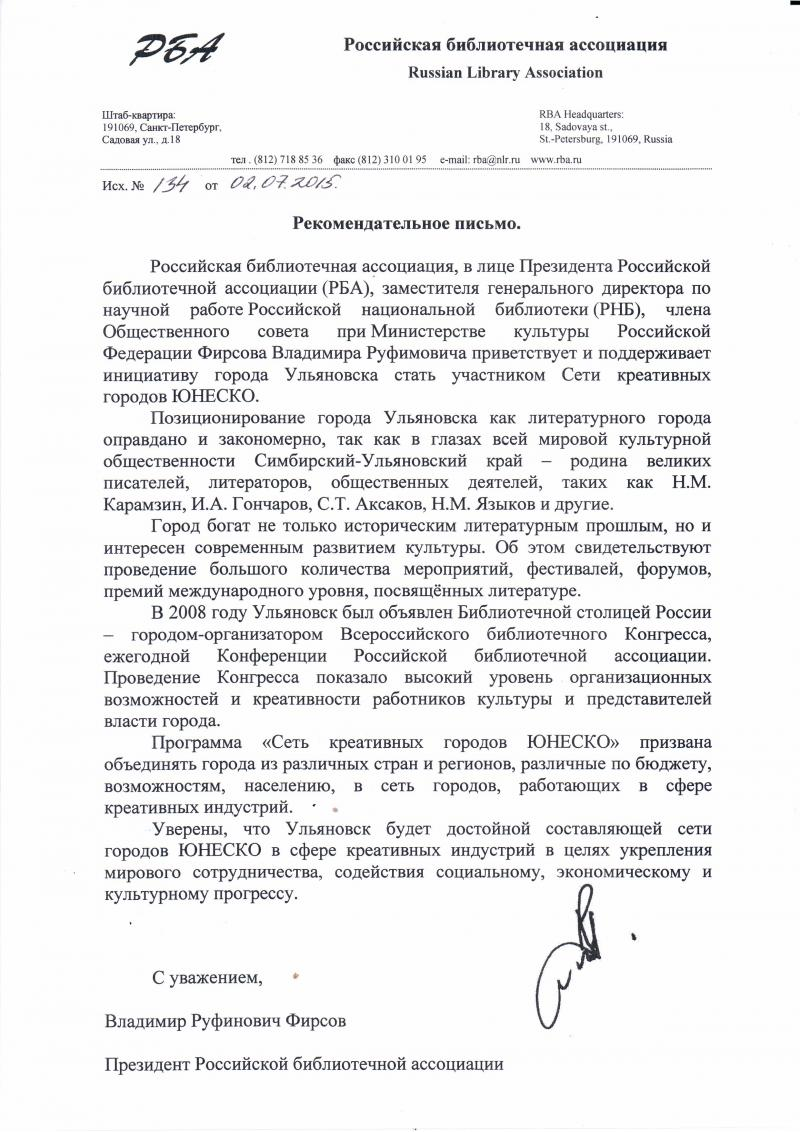 письмо поддержки РБА рус.