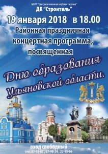 Районная праздничная концертная программа, посвященная Дню образования Ульяновской области @ ДК «Строитель» (ул. Ефремова, д. 5)