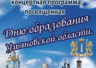 Районная праздничная концертная программа, посвященная Дню образования Ульяновской области