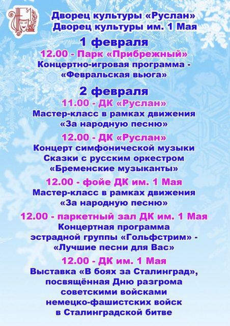 Афиша мероприятий заволжского района на 2 февраля