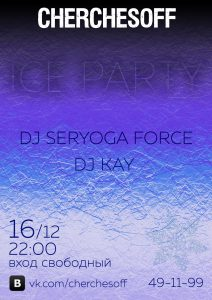 "Вечеринка ""ICE PARTY"" @ CHERCHESOFF BAR (ул. Гончарова, д. 30)"
