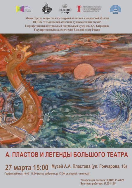 Открытие выставки «Аркадий Пластов и легенды Большого театра» @ Музей А.А. Пластова (Ул. Гончарова, 16)