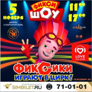 """Шоу для детей """"Фиксики играют в цирк!"""" @ ДК """"Губернаторский"""""""
