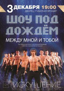 Шоу под дождем «Между мной и тобой» @ Губернаторский дворец культуры (ул. Дворцовая, 2)