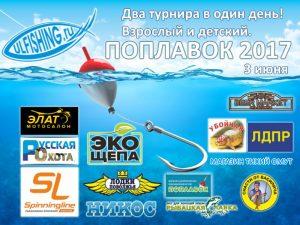 """Соревнования """"Поплавок-2017"""" @ Залив около рц Ст.Майна"""