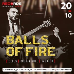 Концерт группы THE BALLS OF FIRE @ «Records Music Pub» (ул. Гончарова, 48)