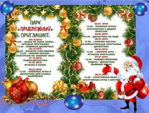 """Праздничная программа в парке """"Прибрежный"""" @ парк «Прибрежный»"""