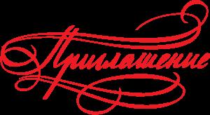 Городской фестиваль Российского движения школьников «РДШ Ульяновск-2019. Перезагрузка» @ ул. Оренгбургская,34 А
