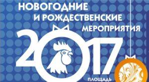 Соревнования дворовых команд города «Зимний футбол» @ Площадь Ленина