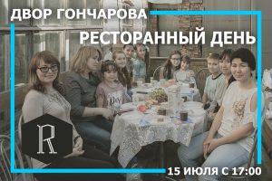 Ресторанный день @ Двор дома Гончарова (ул. Гончарова, д. 20)