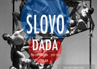 Музыкально-театральный проект Slovo-DаDа