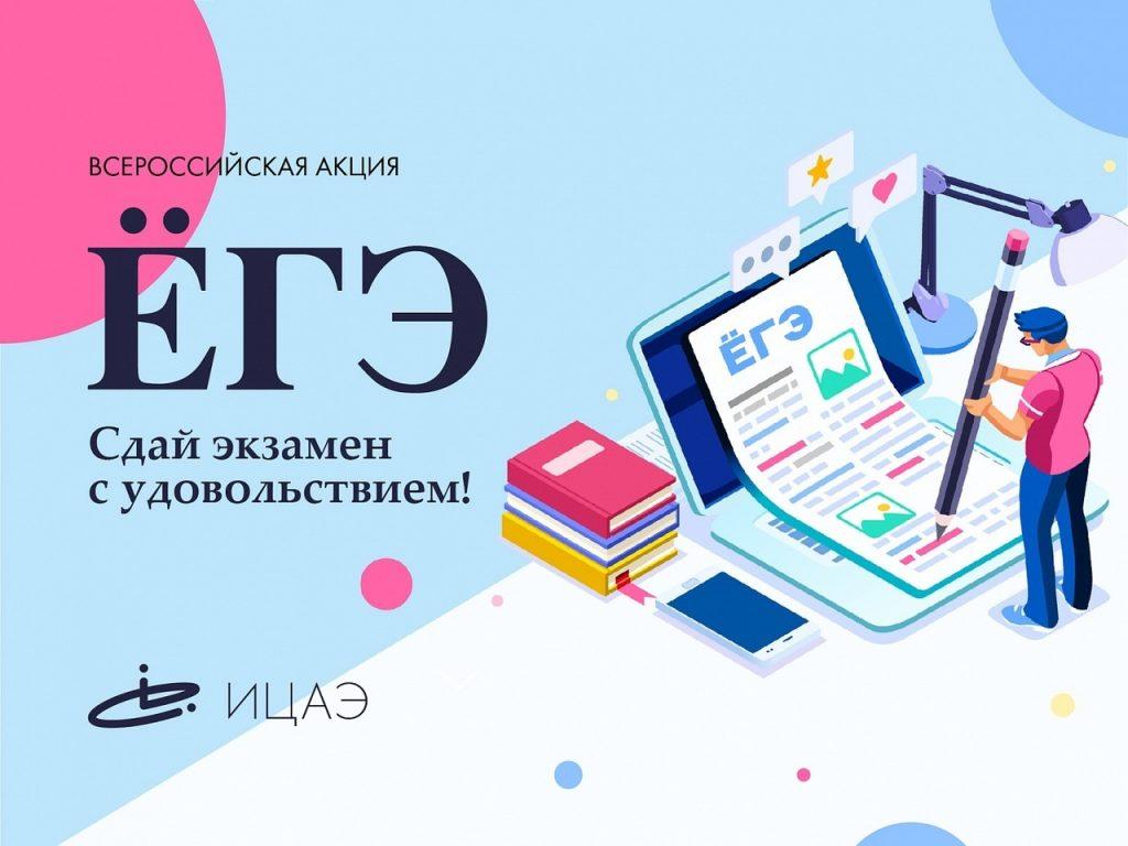 Всероссийская акция ЁГЭ