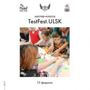 Мастер классы от TestFest.ULSK @ Arca FreeDom (Радищева, д. 6)
