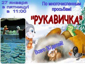"""Спектакль """"Рукавичка"""" @ Театр """"Лапочка"""" (ул. Отрадная, д. 79)"""