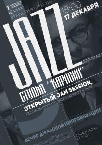 """Вечер джазовой импровизации """"Открытый Jazz Jam session"""" @ Дворец «Губернаторский». Малый зал"""