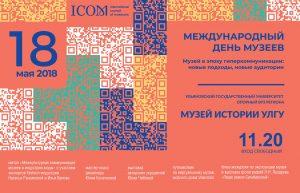 Международный день музеев в музее истории УлГУ @ Музей истории УлГУ (Университетская набережная, д. 40)