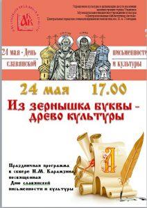 День славянской письменности и культуры «Из зёрнышка буквы – древо культуры» @ Сквер имени Н.М.Карамзина