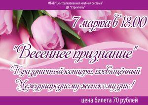 """Праздничный концерт """"Весеннее признание"""" @ ДК """"Строитель"""""""