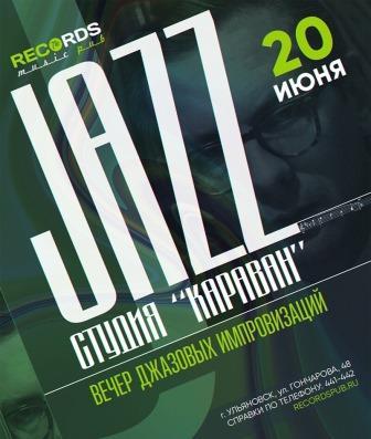 Вечер джазовых импровизаций от студии «Караван» @ «Records Music Pub» (ул. Гончарова, 48)