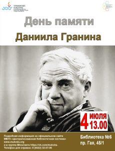 День памяти Даниила Гранина @ Библиотека №6 им. Д.А. Гранина (пр.Гая, д. 45/1)