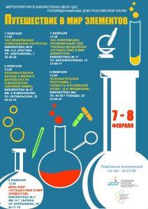 Интеллектуальное путешествие в мир химических элементов, посвященное Дню российской науки