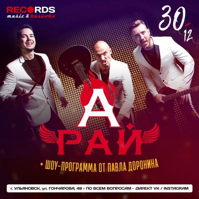 Выступление группы «А-рай» в баре Records @ бар Records (ул. Гончарова, 48)