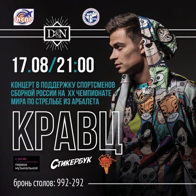 Концерт Кравца в ресторане Day&Night @ Day&Night
