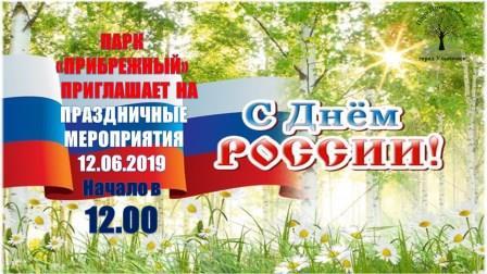 """День России в парке """"Прибрежный"""", программа @ парк «Прибрежный»"""