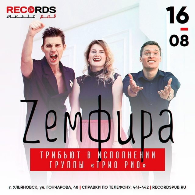 Трибьют Земфиры в Records Music Pub @ Records Music Pub